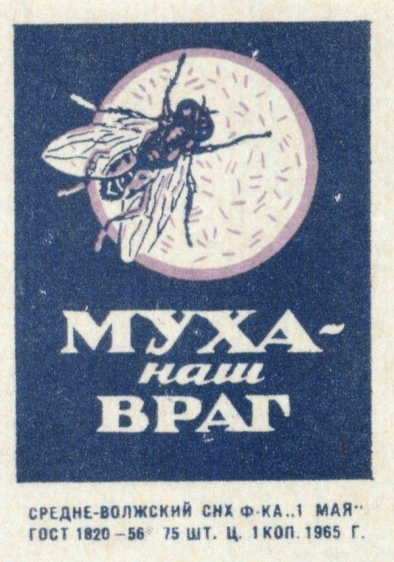 Спичечные этикетки.1965г.