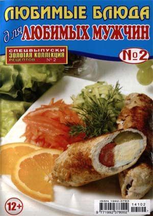 Золотая коллекция рецептов. Спецвыпуск № 2 (2014) Любимые блюда для любимых мужчин