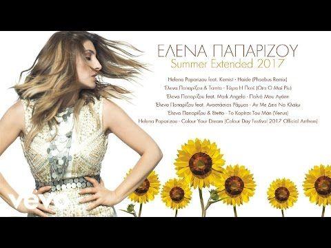 (12) Έλενα Παπαρίζου - Αν Με Δεις Να Κλαίω ft. Αναστάσιος Ράμμος - YouTube