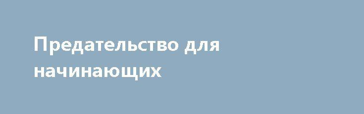Предательство для начинающих http://hdrezka.biz/film/1473-predatelstvo-dlya-nachinayuschih.html