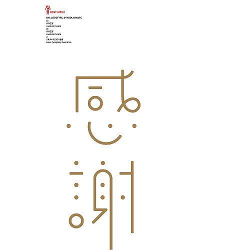登竜門 / 日本タイポグラフィ年鑑 2007