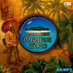 Слушаем аудиокниги онлайн: Дефо Даниэль