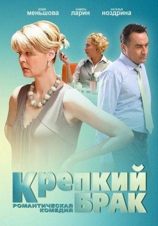 {Victory-Трекер-Скачать торрент бесплатно} • Просмотр темы - Крепкий брак (2012) HDTV 1080i