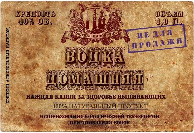 старые этикетки на бутылки: 14 тыс изображений найдено в Яндекс.Картинках