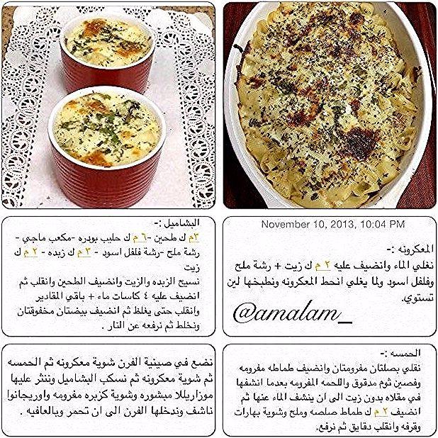 Kitchen Food Dinner Lunch معكرونه غداء عشاء وصفات طبخ طبخات اكل اكلات افكار مطبخ مساء النور والسرور طريقة المعكرونه بالبش Recipes Food Yummy Food