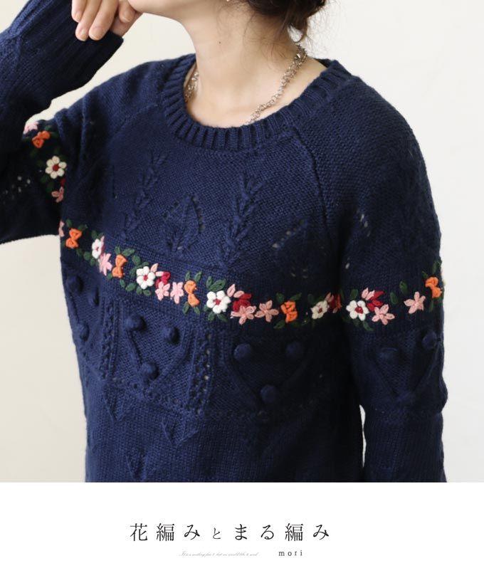 【楽天市場】【再入荷♪11月13日12時&22時より】「mori」花編みとまる編みニットトップス:cawaii