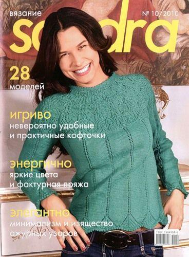 Sandra № 10, 2010