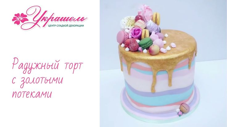 Радужный торт с золотыми потеками и макаронс!  Еще больше видео смотрите НА НАШЕМ КАНАЛЕ!  Подборка лучших мастер-классов каждую неделю!   #мастерклассы_по_тортам #радужный_торт #торт_акварельный #торт_с_макаронс