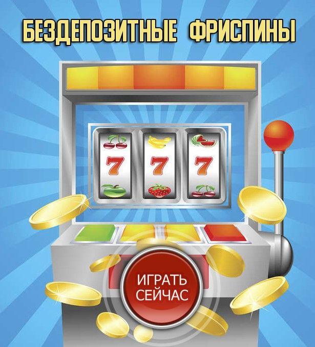 можно ли в россии играть в казино онлайн