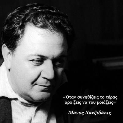 """Manos Hatzidakis (also spelled Hadjidakis; Greek: Μάνος Χατζιδάκις; October 23, 1925 – June 15, 1994) was a Greek composer and theorist of Greek music. He was also one of the main prime movers of the """"Éntekhno"""" song (along with Mikis Theodorakis). In 1960 he received an Academy Award for Best Original Song for his song Never on Sunday from the film of the same name."""