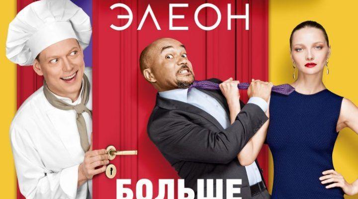Отель Элеон 1 & 2 сезон - Hotel Elion Season 1 & 2 Russian TV Show Online