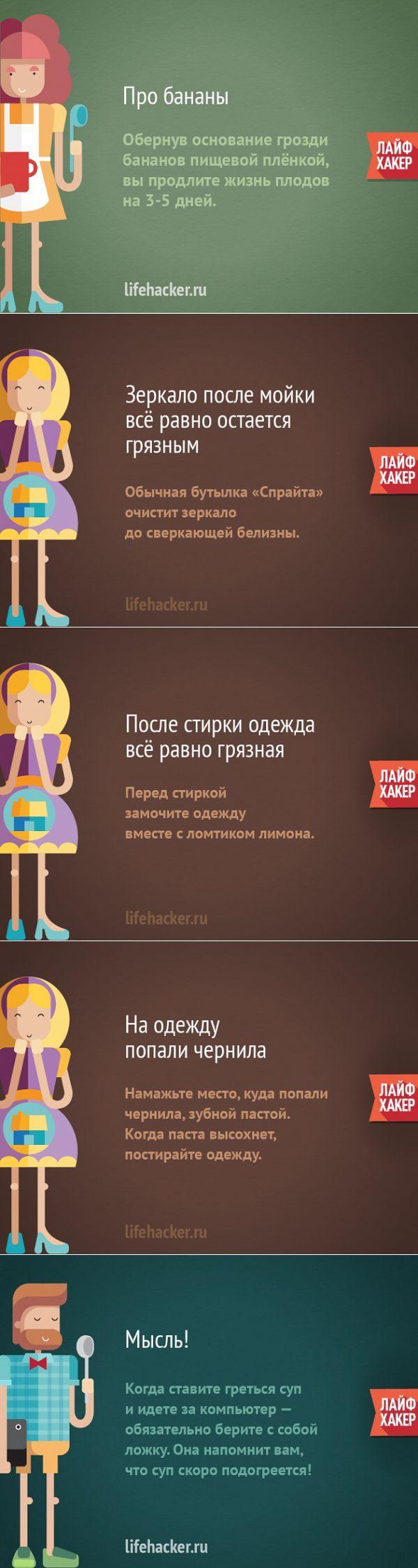 ПАМЯТКА. Полезные советы в картинках | Домохозяйки