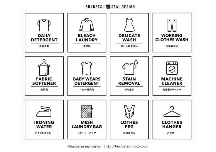 掃除用品 洗剤 分別 シール 洗濯シール 洗濯ラベル