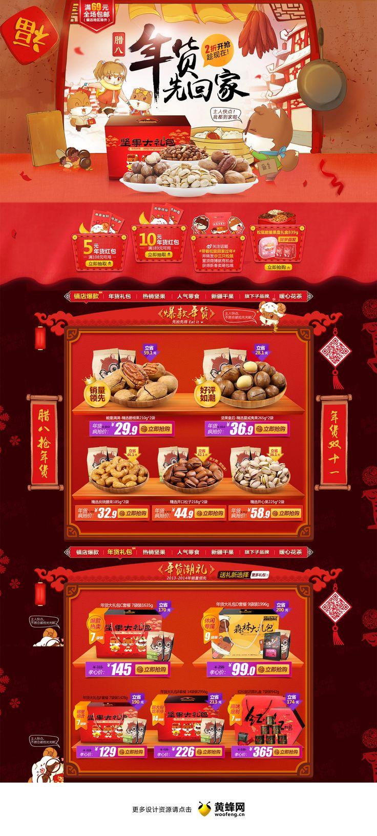 三只松鼠新年活动店铺首页设计,来源自黄蜂网http://woofeng.cn/