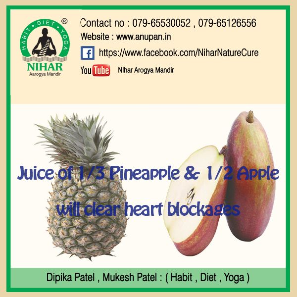 Juice Of 1 3rd Pineapple 2 Apple Will Clear Heart BlockageHealth