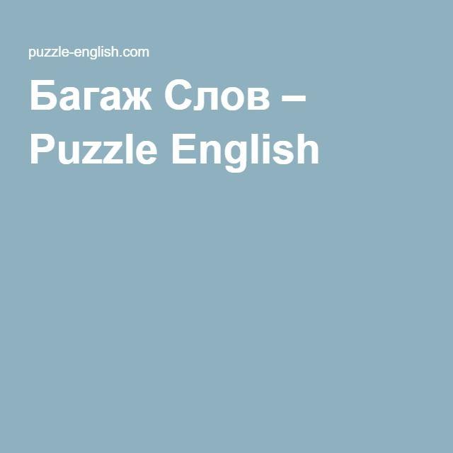 Багаж Слов – Puzzle English