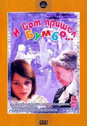 Фильм И вот пришел Бумбо... - cмотреть онлайн бесплатно на Экранка.ТВ