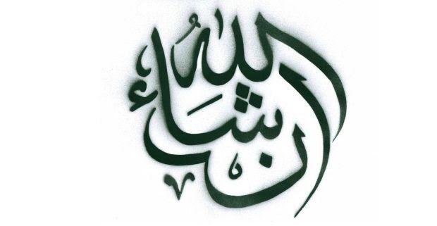 Kaligrafi Allah Bentuk Love | Kaligrafi Indah