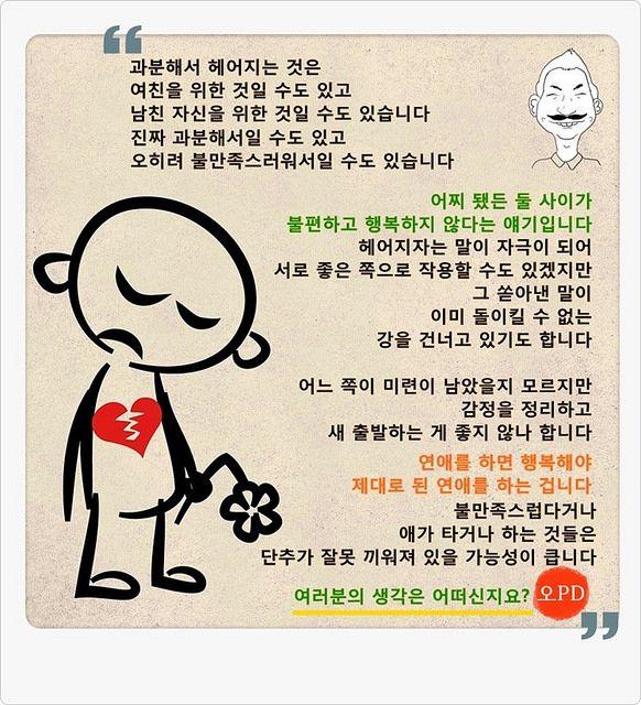 삼삼남녀5화_p10 | 출처: web7minutes