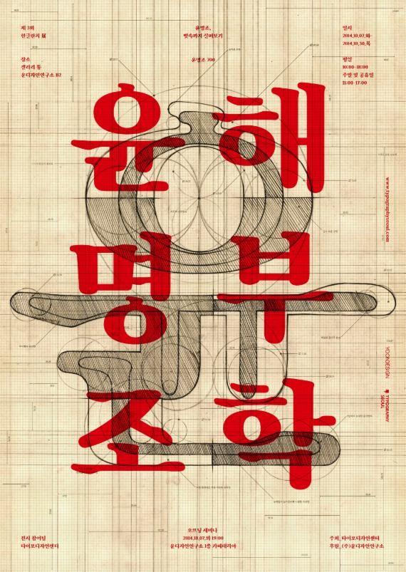윤디자인연구소, 제3회 한글잔치 윤고딕·윤명조 해부학 전시 - 파이낸셜뉴스