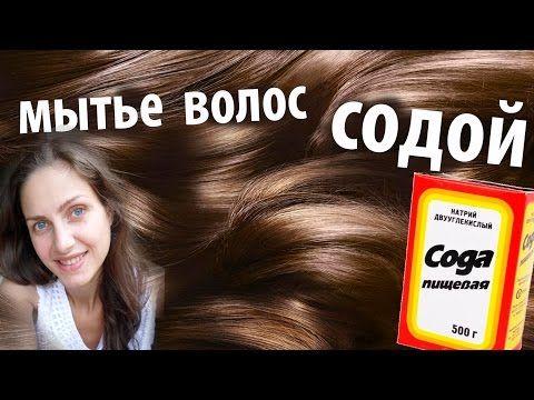 сода - мытье волос, больше года. Можно ли не мыть вообще - YouTube