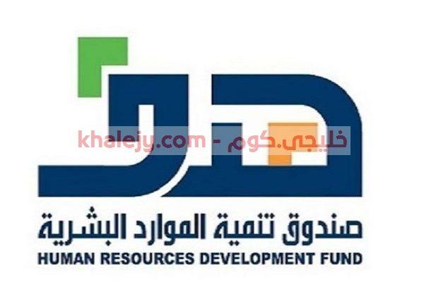 وظائف حكومية وشركات قطاع خاص أعلن عنها صندوق الموارد البشرية بالتعاون مع عدد من الجهات في القطاع العام و Human Resource Development Human Resources Development