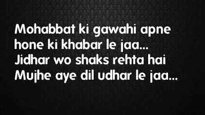Mujhe aye dil! udhar le jaa   Picture ShayariBest quotes images latest 2017  Best quotes images on life  Best quotes images with alone girl  Best Quotes In Hindi Images  Best quotes on life images  Mujhe aye dil! udhar le jaa  Best quotes images latest 2017 Best quotes images on life Best quotes images with alone girl Best Quotes In Hindi Images Best quotes on life images Picture Shayari