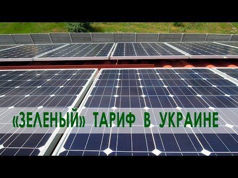 Как оформить зеленый тариф для частного домохозяйства в Украине с 2015 года - YouTube