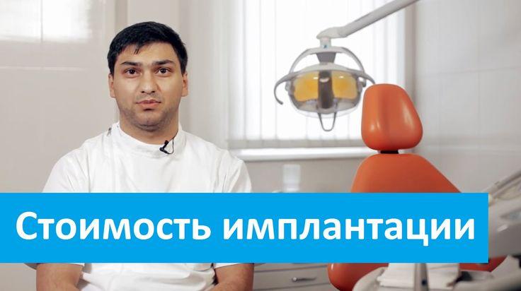 Имплантация зубов это дорого или нет? Стоимость имплантации.