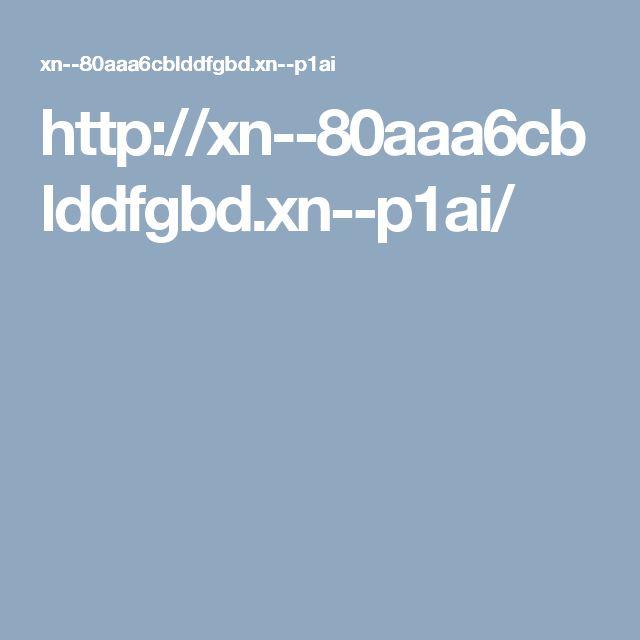 http://xn--80aaa6cblddfgbd.xn--p1ai/