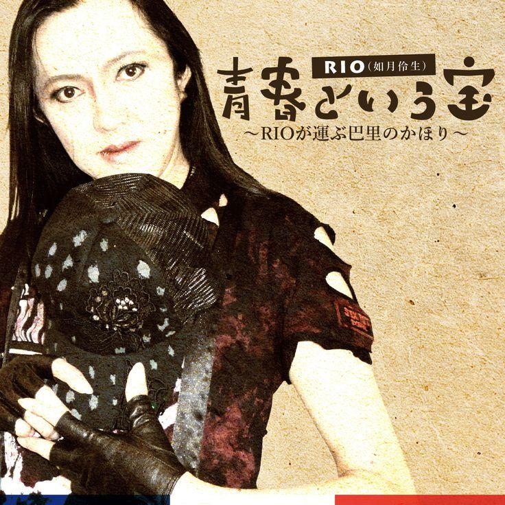 RoseLoveお勧めのBGM(^^♪ (2017/3/25更新)◇青春という宝 / RIO(「青春という宝」より)