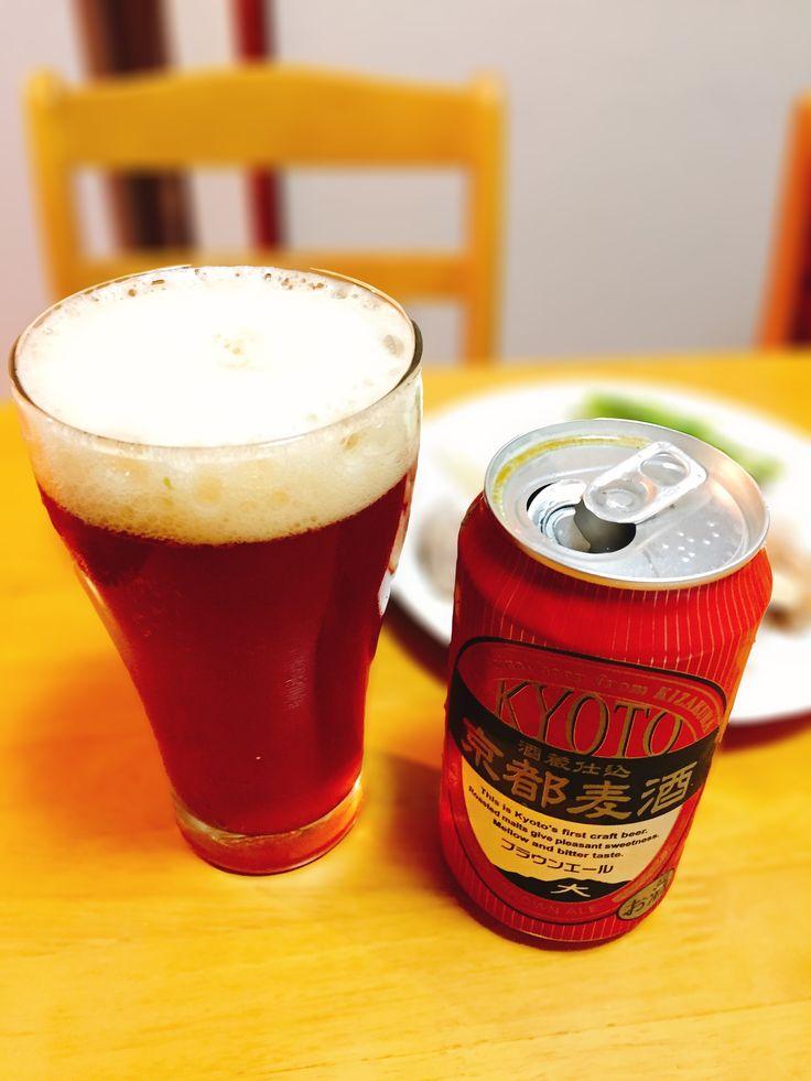 京都麦酒 ブラウンエール 外見は濁りのある赤みの強い銅色。口に含むと香ばしいテイストが広がります。甘味が主体の様でですが、ほどよく苦味と酸味が効いているのでバランスが良く軽快な飲み口というところでしょうか。