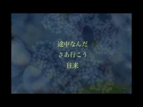 あじさいRevolution:リリックビデオ(2013)