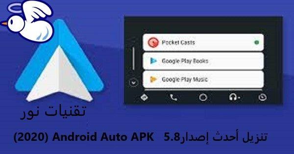 حصريا تنزيل أحدث إصدار 2020 Android Auto Apk 5 8 Android Auto It Cast Incoming Call Screenshot