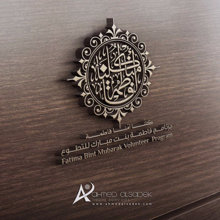 تصميم شعار كلنا امنا فاطمة ابوظبي الامارات للتواصل وطلبات التصميم واتس اب 00971555724663 Www Ahmedalsadek Com Info Ahmedalsadek Arabic Art Enamel Pins Art