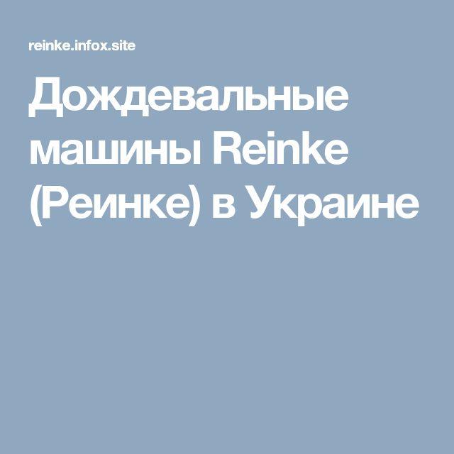 Дождевальные машины Reinke (Реинке) в Украине