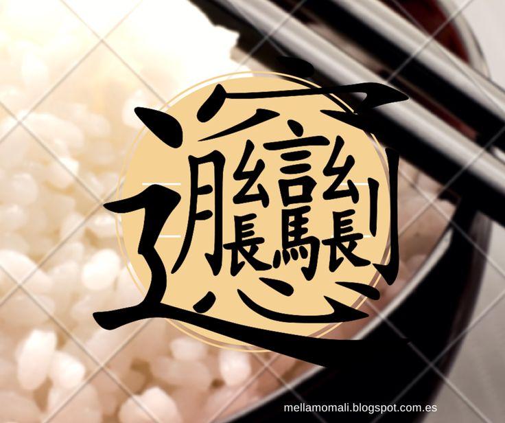 BIAN, el carácter más complicado del chino mandarín, se utiliza exclusivamente (menos mal) para denominar un plato de comida típica de Shaanxi, el Bianbian Mian  https://www.facebook.com/mellamomali