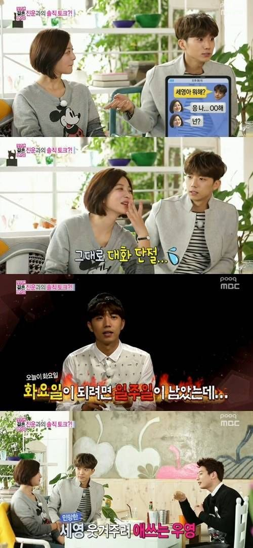 2PM's Wooyoung calls out Park Se Young for not contacting him on 'We Got Married' | http://www.allkpop.com/article/2014/03/2pms-wooyoung-calls-out-park-se-young-for-not-contacting-him-on-we-got-married