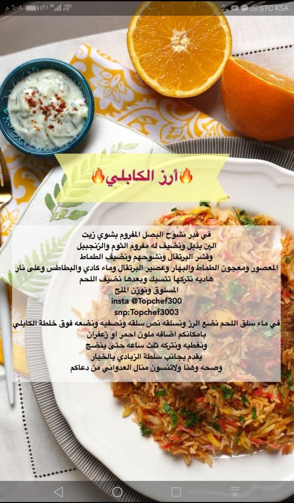 Pin By Wafa Farsi On طبخات In 2020 Food Dishes Food Receipes Cooking Recipes