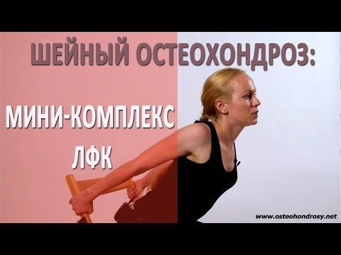 Упражнения при шейном остеохондрозе и нестабильности шейного отдела - YouTube