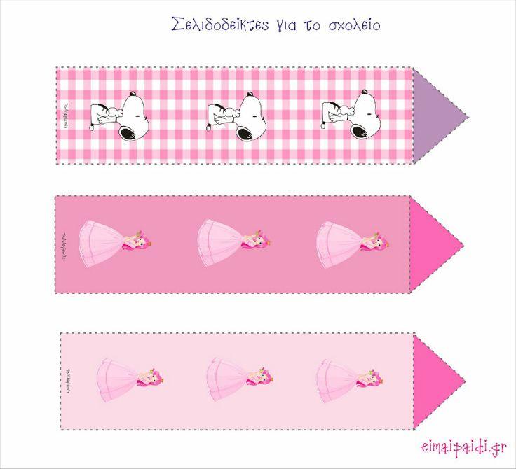 σελιδοδείκτες για το σχολείο-eimaipaidi.gr