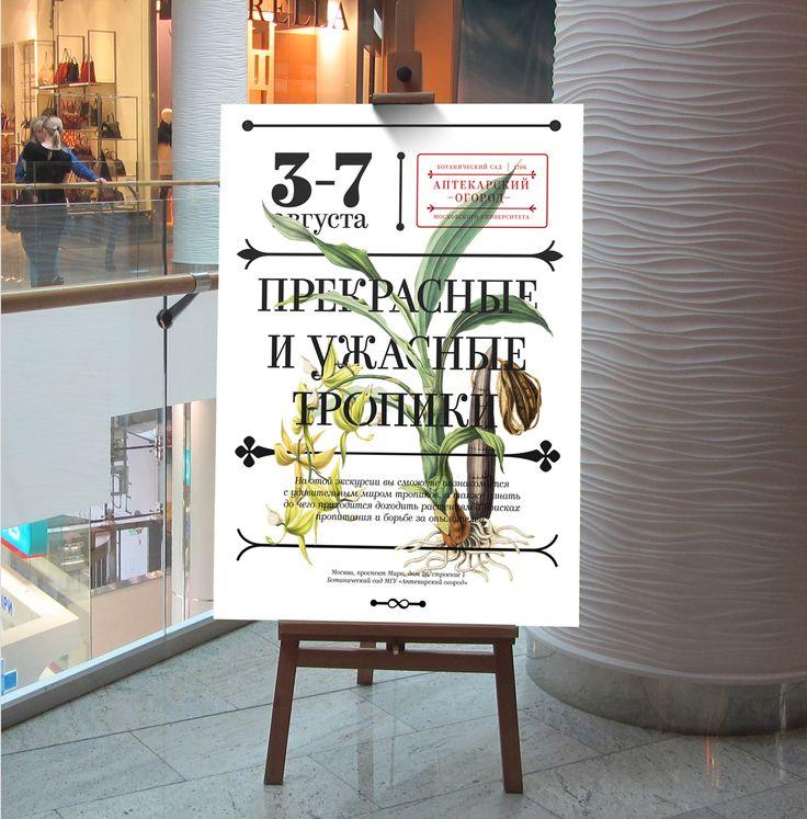 Botanical Garden «Aptekarsky Ogorod» on Behance