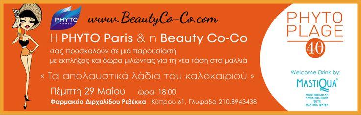 """Η PHYTO Paris δίνει τη δυνατότητα σε 10 από εσάς να παραβρεθείτε στην παρουσίαση που θα κάνουμε μαζί με την Beauty Co-Co με θέμα """"Τα απολαυστικά λάδια του καλοκαιριού"""". Πολλές εκπλήξεις και δώρα σας περιμένουν!"""