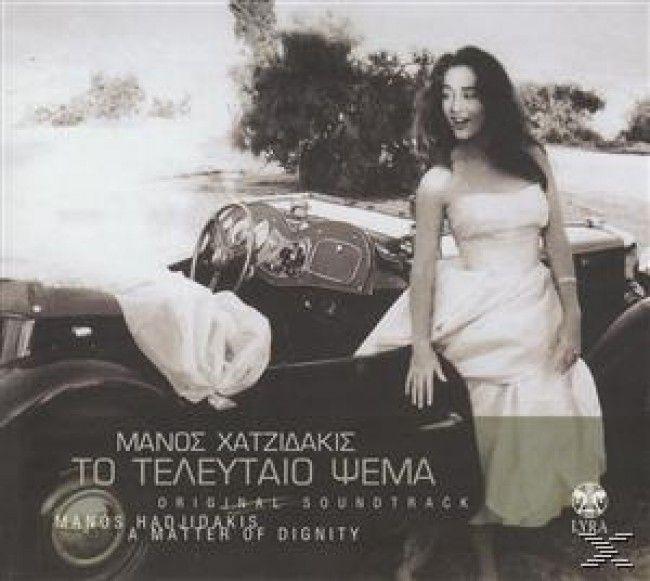 ΧΑΤΖΙΔΑΚΙΣ ΜΑΝΟΣ /ΤΟ ΤΕΛΕΥΤΑΙΟ ΨΕΜΑ -CD