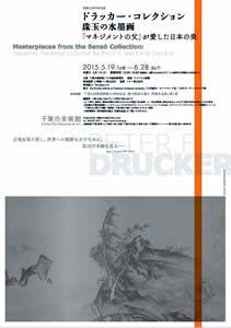 ドラッカー・コレクション 珠玉の水墨画ー「マネジメントの父」が愛した日本の美|2015年度 展覧会スケジュール|千葉市美術館