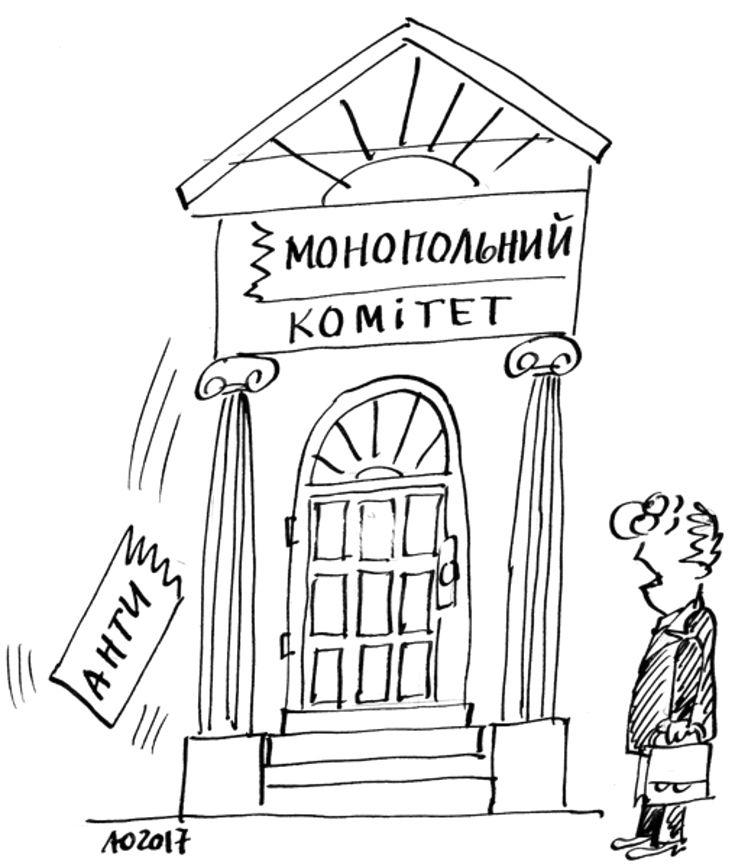 Економіку України вбивають монополії     . Слідкувати за тим, аби конкуренція на ринку була чесною,мали б Антимонопольний комітет і НКРЕКП. Але там в олігархів «свої люди»… #WZ #Львів #Lviv #Новини #Блоги  #Україна #економіка #капіталізм