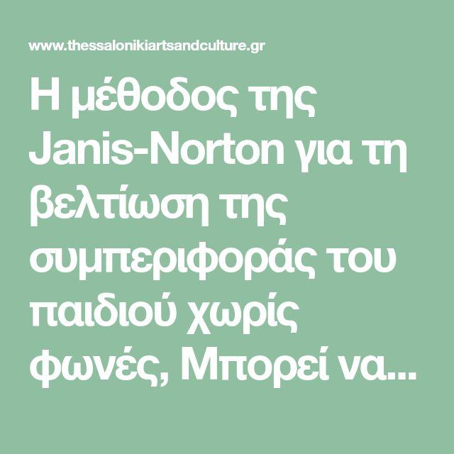 Η μέθοδος της Janis-Norton για τη βελτίωση της συμπεριφοράς του παιδιού χωρίς φωνές, Μπορεί να βελτιωθεί η συμπεριφορά ενός παιδιού δίχως φωνές και γκρίνιες