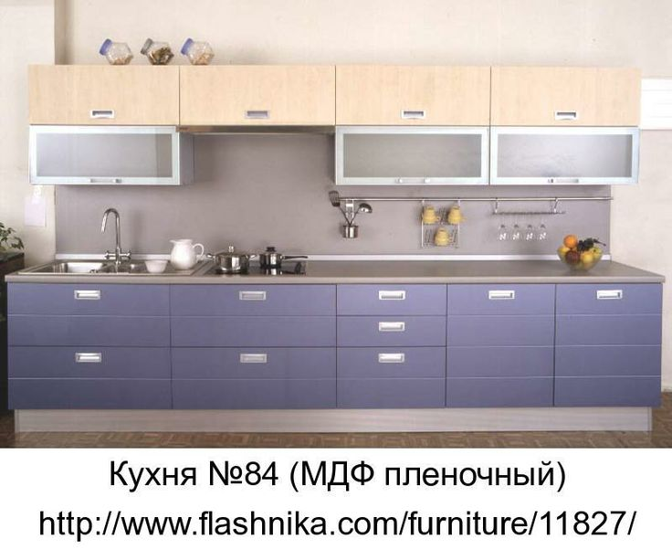 Кухня №84 (МДФ пленочный) - http://www.flashnika.com/furniture/11827/Kuhnya_84_MDF_plenochnyy