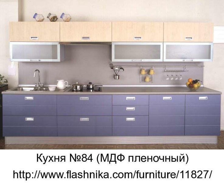 Кухня №84 (МДФ пленочный) - http://www.flashnika.com/furniture/11827/Kuhnya_84_MDF_plenochnyy