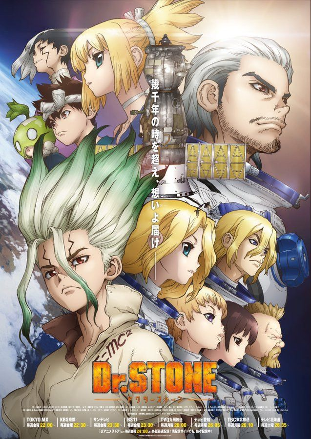 tv anime dr stone reveals key visual for its 2nd cour set in space anime manga covers anime wall art